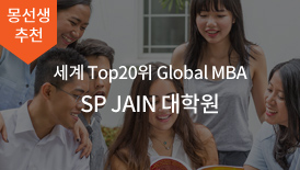 세계 Top20위 Global MBA SP JAIN 대학원